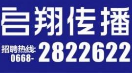 竞技宝官方下载启翔文化传播竞技宝官网下载苹果版