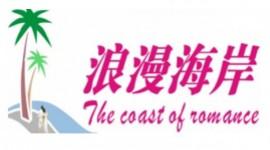 竞技宝官方下载浪漫海岸旅游发展竞技宝官网下载苹果版