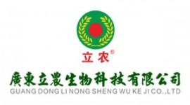 广东立农生物科技有限公司