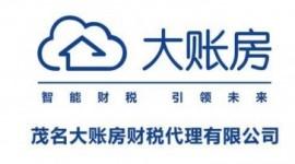 乐天堂fun88手机版下载大账房财税代理有限公司