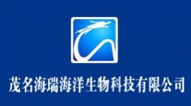 茂名海瑞海洋生物科技有限公司