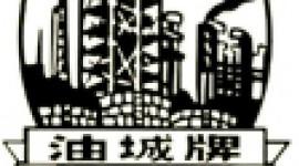 德赢官网下载安装 主页油城牌水泥有限公司