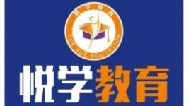 茂名市茂南区悦学教育信息咨询有限公司