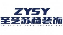 广州至艺苏杨装饰设计工程有限公司茂名分公司