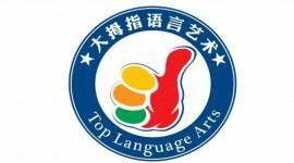 竞技宝官方下载大拇指语言艺术中心