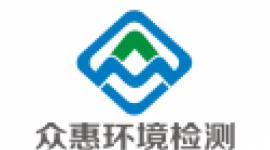 广东众惠环境检测竞技宝官网下载苹果版