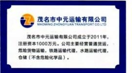 亚博体育官方下载中元运输有限公司