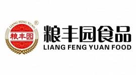 广州酒家集团粮丰园(茂名)食品有限公司