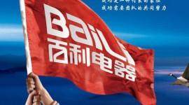 广东新佰利电子商务竞技宝官网下载苹果版