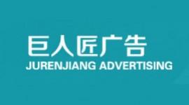 广东巨人匠广告有限公司