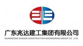 广东兆达建工集团竞技宝官网下载苹果版