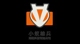 茂名小蚁雄兵网络科技有限公司