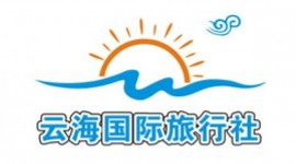 广州云海国际旅行社有限公司茂名分公司
