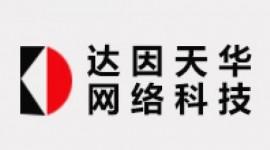 湛江市达因天华网络科技有限公司