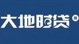 中国大地财产保险股份竞技宝官网下载苹果版竞技宝官方下载支公司