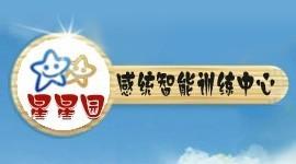 竞技宝官方下载星星园感统智能训练中心