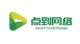广东点到网络科技有限公司