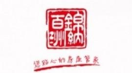 锦洲地产(茂名)有限公司