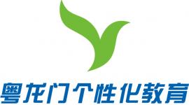 茂名粤龙门教育咨询有限公司