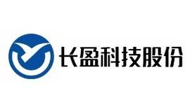 广东长盈科技股份有限公司