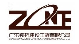 广东劲拓建设工程有限公司