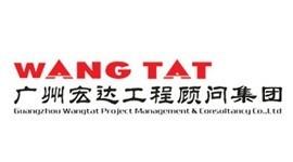 广州宏达工程顾问集团有限公司茂名分公司