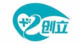 广东创立医疗器械有限公司