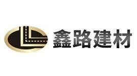 德赢官网下载安装|主页鑫路建材科技有限公司