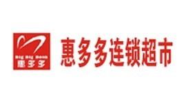 广东惠多多百货有限公司