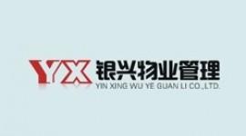 亚博体育官方下载银兴物业管理有限公司