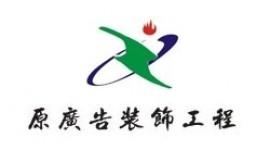 广东燎原广告装饰工程有限公司