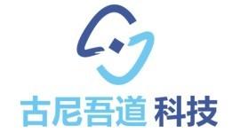 茂名古尼吾道科技有限公司