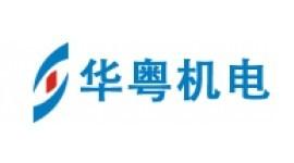 茂名华粤机电设备有限公司