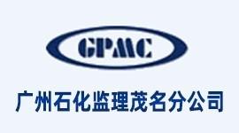 广州石化建设监理竞技宝官网下载苹果版竞技宝手机端分公司