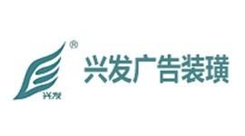 竞技宝官方下载兴发广告装璜竞技宝官网下载苹果版