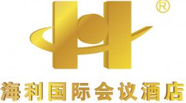 广东省化州市海利国际会议酒店