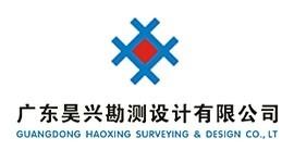 广晟昊兴勘测设计有限公司茂名分公司