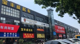 亚博体育官方下载宝丰成二手车经营有限公司
