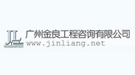 广州金良工程咨询竞技宝官网下载苹果版