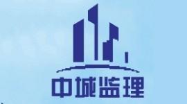 亚博体育官方下载中城工程监理有限公司