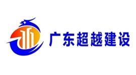 广东超越建设工程有限公司