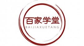 ballbet平台下载|贝博官方下载|贝博平台下载百家学堂文化发展有限公司
