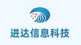 广东进达信息科技有限公司
