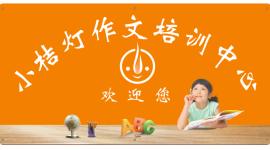 竞技宝官方下载茂南区小桔灯作文培训中心