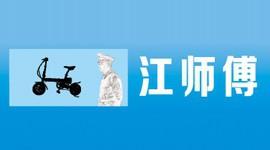 江师傅(竞技宝手机端)汽车服务竞技宝官网下载苹果版