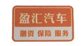 竞技宝官方下载茂南盈汇汽车贸易竞技宝官网下载苹果版